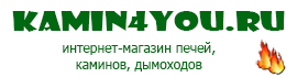 Интернет-магазин Kamin4you.ru